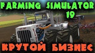 Тракторист и конюх зарабатывают первый миллион - Лучшая ферма Farming Simulator 19 - Игра с друзьями