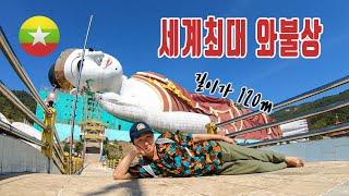 세계최대 와불 구경하기 / 랜선 세계여행 미얀마 모울메…