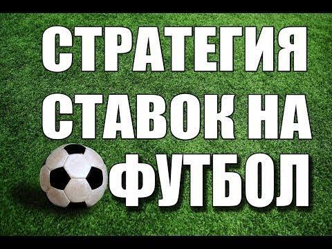 Лучшая стратегия ставок на футбол | 95% проходимость | Ставки и прогнозы на футбол