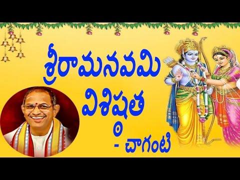 Chaganti Speech On Sri Rama Navami | Speech On  Greatness Of Lord Rama | GARAM CHAI
