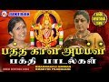அம்மன் பக்தி பாடல்கள் | Super Hit Amman Songs | Hindu Devotional Songs Tamil | Amman Padalgal Tamil