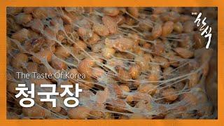 the taste of korea, 26편 청국장