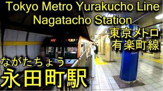 【1974年開業】有楽町線 永田町駅に潜ってみた Nagatacho station Yurakucho Line