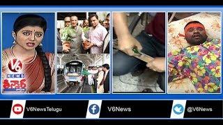 Ameerpet-LB Nagar Metro | Gold Smuggling | BJP MLA Beats School Inspector | Teenmaar News