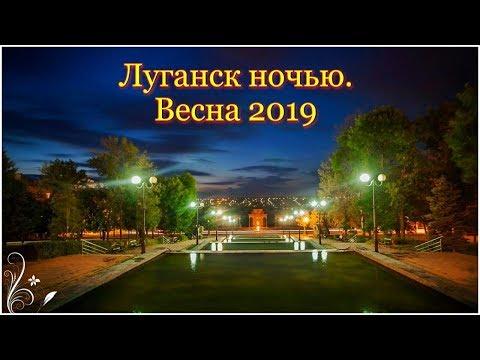 Луганск ночью Весна