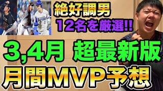 【超最新版】プロ野球3,4月の月間MVP予想!! 開幕から絶好調な選手まとめ【プロ野球 月間MVP】