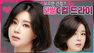 [드라이_Blow Dry] 드라이의 가장 기본! 단발 C컬 드라이! | How to C curl Blow Dry step by step tutorial