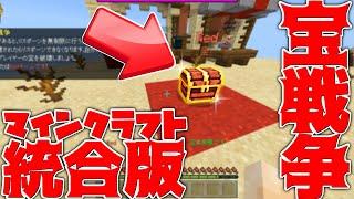 【Minecraft】統合版マイクラのHIVEサーバー「宝戦争」やってみた!