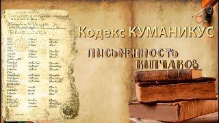 Кодекс Куманикус. Письменность кипчаков