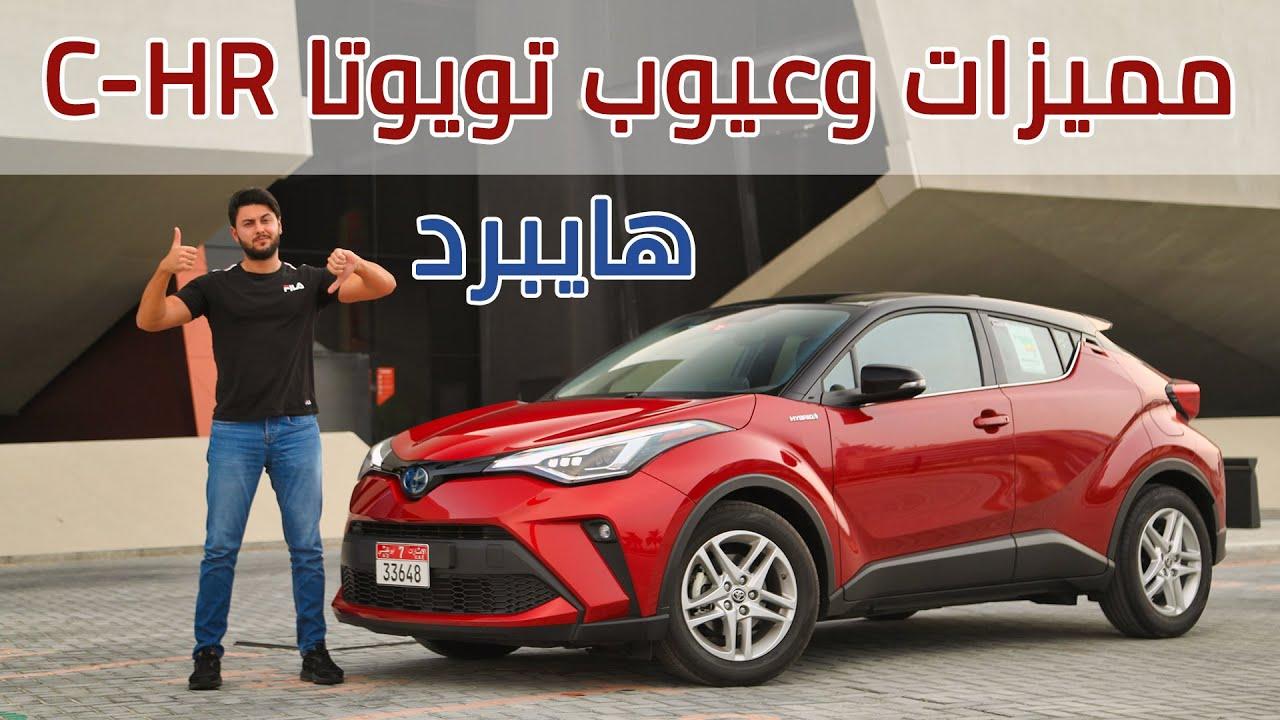 Kelebihan Kekurangan Toyota Chr 2020 Top Model Tahun Ini