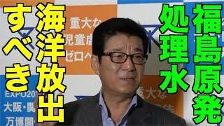 福島原発処理水、小泉進次郎環境相発言に「科学的根拠を示して海洋放出すべき」「大阪でも協力」「メディアは『汚染水』ではなく『処理水』と」維新・松井市長/代表囲み会見 2019/09/17