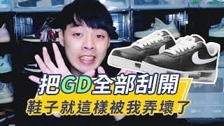 一不小心就把我的GD Air Force 1弄壞了!?GD與Nike最新聯名球鞋開箱!|XiaoMa小馬
