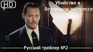 Убийство в Восточном экспрессе (2017). Трейлер №2. Русский дублированный [1080p]