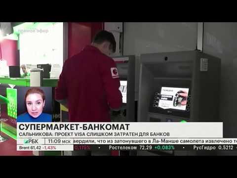 Снятие рублей на кассах магазинов. Для банков это слишком затратно!