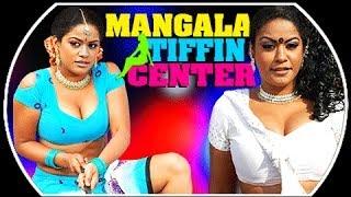 Tamil Full Movie Mangala Tiffin Center | Tamil Full Movie [HD] | Tamil Cinema