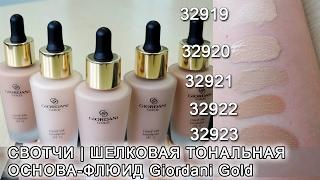 СВОТЧИ | ШОВКОВА ТОНАЛЬНА ОСНОВА-ФЛЮЇД Giordani Gold | Ольга Полякова