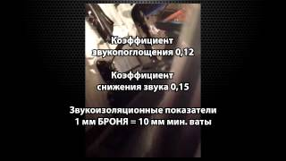 Жидкая теплоизоляция Броня. Шумоизоляция автомобиля.(В видеоролике представлен вариант шумоизоляции при помощи жидкой керамической теплоизоляции Броня на..., 2014-04-03T10:04:22.000Z)