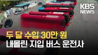 """""""두 달 벌이 30만 원"""" 벼랑 끝 지입 버스 운전사 …"""