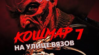 Треш Обзор Фильма КОШМАР НА УЛИЦЕ ВЯЗОВ 7