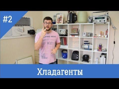 Хладагенты бытовых холодильников, свойства и переливка