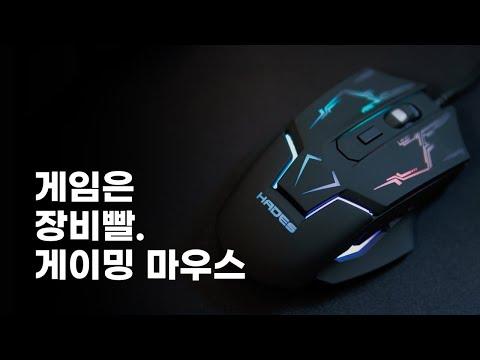 [엑토 GMSC-15] 하데스 게이밍 마우스