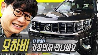 생방송 기아 모하비 더 마스터, 출시 및 시승행사 - 국내 최고가 SUV를 살펴보자!
