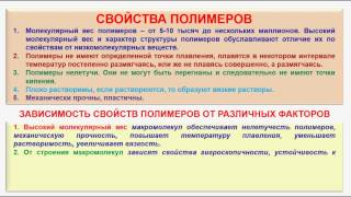 № 223. Органическая химия. Тема 29. Полимеры. Часть 15. Свойства полимеров(, 2014-04-12T01:50:06.000Z)