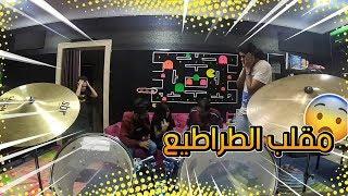 مقلب الطراطيع في ابو مايا بخش لكن صار اللي ماتوقعته !!