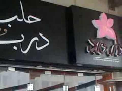 درب حلب|مطعم دار ورد بالشيخ زايد اركان مول|درب حلب ومشيتو thumbnail