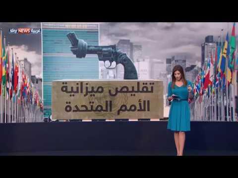 تقليص ميزانية الأمم المتحدة  - 22:22-2017 / 12 / 13