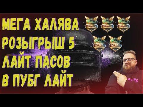 МЕГА КОНКУРС ХАЛЯВЫ РОЗЫГРЫШ 5 ЛАЙТ ПАСОВ БЕСПЛАТНЫЙ ПУБГ ЛАЙТ / PUBG LITE
