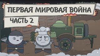Первая мировая война (Анимация) Часть 2