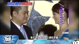 20170308中天新聞 遭仿飾品 夫家代理 郁方稱嫁入 好 門