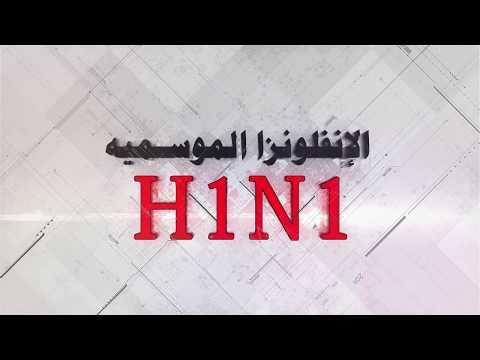 #انفلونزاH1N1   التدابير الوقائية التي تحمينا وتحمي الآخرين من الإصابة بانفلونزاH1N1