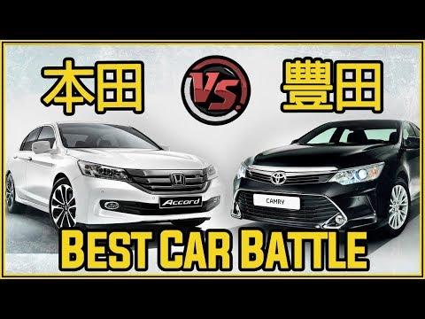 豐田和本田,哪家的車更耐用?| Toyota Vs