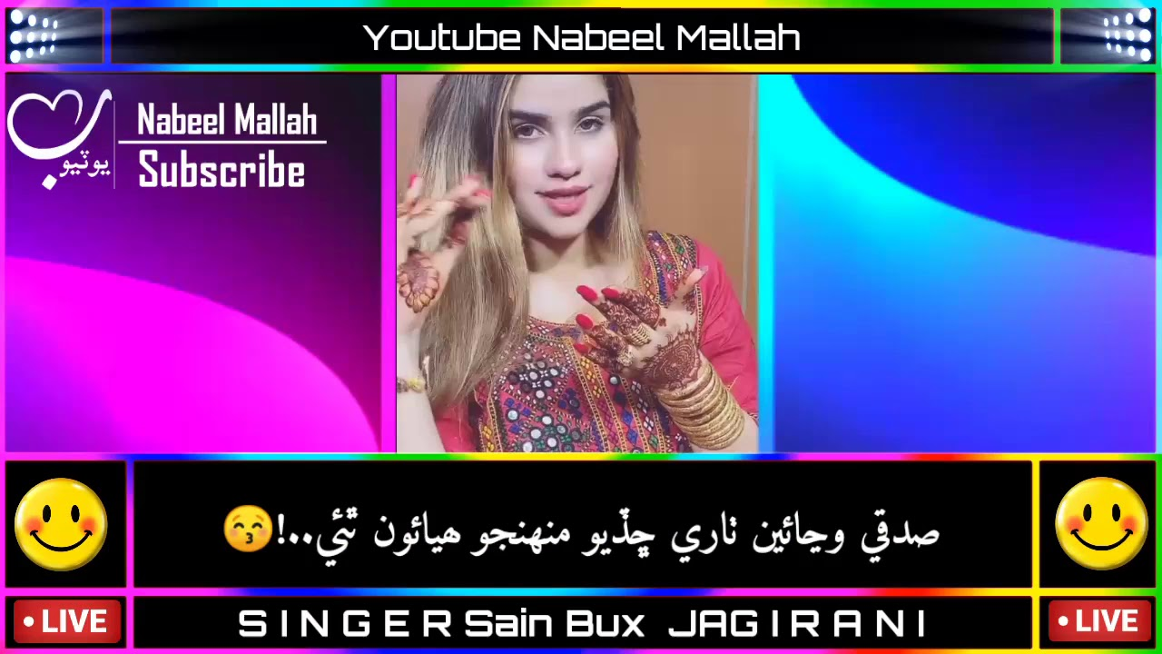 Areesha Soomro New Sindhi Whatsapp Status Video Mehndi San Sain Bux Jagirani New Song