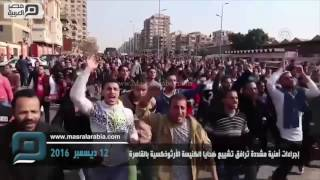 مصر العربية | إجراءات أمنية مشددة ترافق تشييع ضحايا الكنيسة الأرثوذكسية بالقاهرة (2)