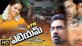 ATM Telugu Full Length Movie    DVD Rip..