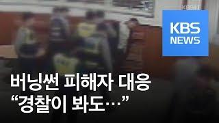 """""""버닝썬 '과잉 진압' 정황 있다"""" 경찰 내부서도 문제 제기 / KBS뉴스(News)"""