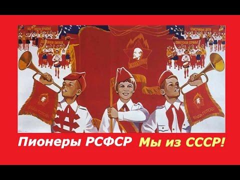 Пионеры РСФСР ☭ Пионерский лагерь Орленок ☆ СССР ☭ Пионер всем пример ☆ Советский Союз ☭ ЦК ВЛКСМ
