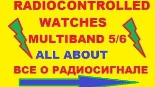 Радиоконтроль в часах Casio G-Shock и Casio Pro-Trek | Radiocontrolled MultiBand 5/6 Wave Ceptor