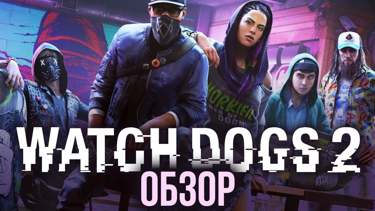 Купить Watch Dogs 2 - Deluxe Edition