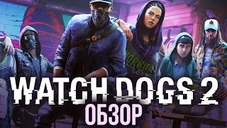 Watch Dogs 2 - Борцы за свободу Обзор Review