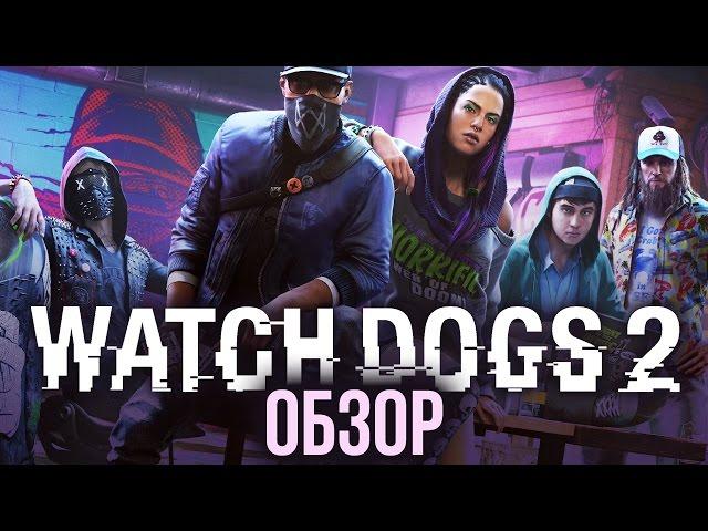 Watch Dogs 2 (видео)