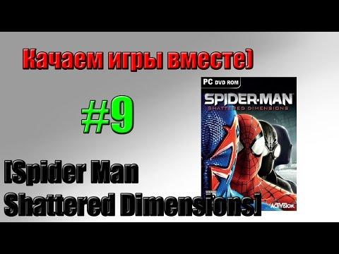 Где и как скачать игру Spider-Man: Shattered Dimensions? Ответ тут !