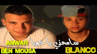 Video Blanco ft Anwar ben mousa _Samahni ye khoya download MP3, 3GP, MP4, WEBM, AVI, FLV November 2017