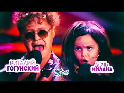 Виталий Гогунский и дочка Милана - YouTube