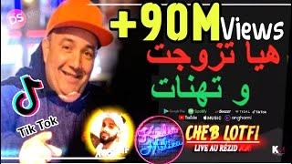 Cheb Lotfi 2020  Hiya Tzawjat Wana Nghbnet ♪ Avec Acharf Live Rezid Plus ©