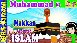 Makkah accepted Islam: Prophet Stories Muhammad (s) Ep 47   Islamic Cartoon Video   Quran Stories
