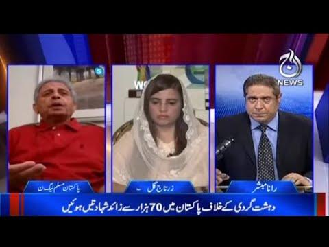 Imran Khan Ka Waze Mokif...   Aaj Rana Mubashir Kay Sath   16th July 2021   Aaj News
